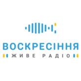Radio Воскресіння Ukraine, Lviv