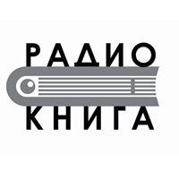 Радио Книга 105 FM Россия, Москва