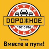 rádio Дорожное Радио 107 FM Rússia, Tyumen