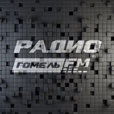 radio Гомель FM 101.3 FM Bielorrusia, Gomel