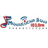 radio Милицейская волна 103 FM Rosja, Omsk