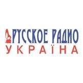radio Русское радио 98.5 FM Ucrania, Kiev