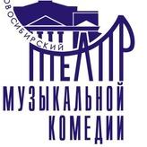 radio Музком Russie, Novosibirsk