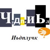 rádio ЧипльДук Rússia, Moscou
