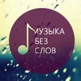 radio Монте Карло -  Музыка без слов Russie, Moscou