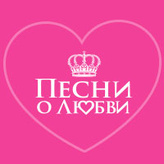 Radio Монте Карло - Песни о любви Russland, Moskau