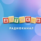 radio Детский канал - Русское радио Rusland, Moskou