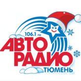 radio Авторадио 106.1 FM Russia, Tyumen