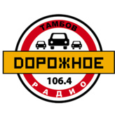 radio Дорожное радио 106.4 FM Russia, Tambov