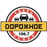 rádio Дорожное радио 106.7 FM Rússia, Tver