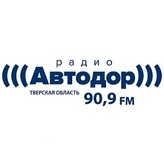 radio Автодор (Вышний Волочек) 90.9 FM Russia