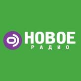 radio Новое радио - TOP 100 Bielorussia, Minsk