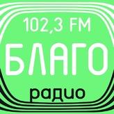 Радио Благо (Коломна) 102.3 FM Россия