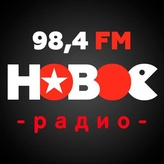 Radio Новое радио 98.4 FM Russian Federation, Moscow