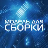 Radio MDS 3 / Модель для сборки Russland, Moskau
