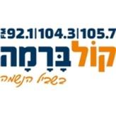 Радио Kol-Barama FM 92.1 FM Израиль, Тель-Авив
