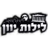 radio Kahol Yavan Israel, Tel Aviv