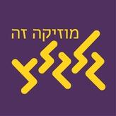 radio Galgalatz 104 FM Israel, Tel Aviv