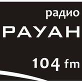 rádio Рауан 104 FM Cazaquistão, Lisakovsk