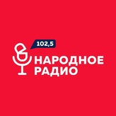 radio Народное Радио 102.5 FM Bielorrusia, Minsk