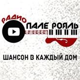radio Пале-Рояль Ucrania, Odessa